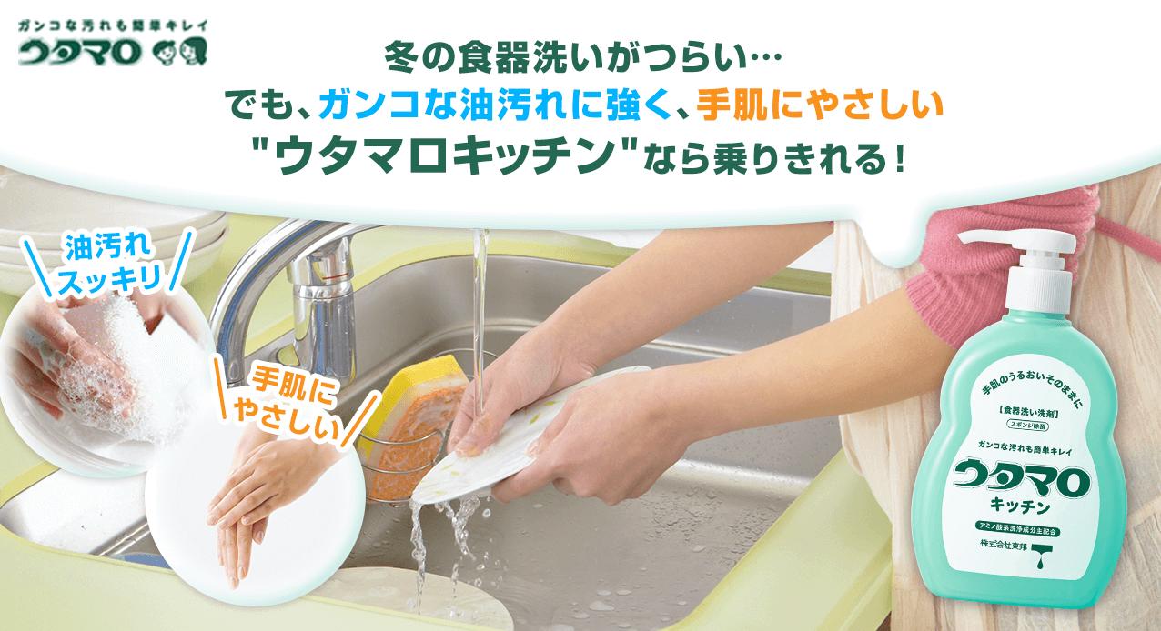 """冬の食器洗いがつらい…でも、泡切れバツグン、手肌にやさしい""""ウタマロキッチン""""なら手肌のうるおいを守る!"""