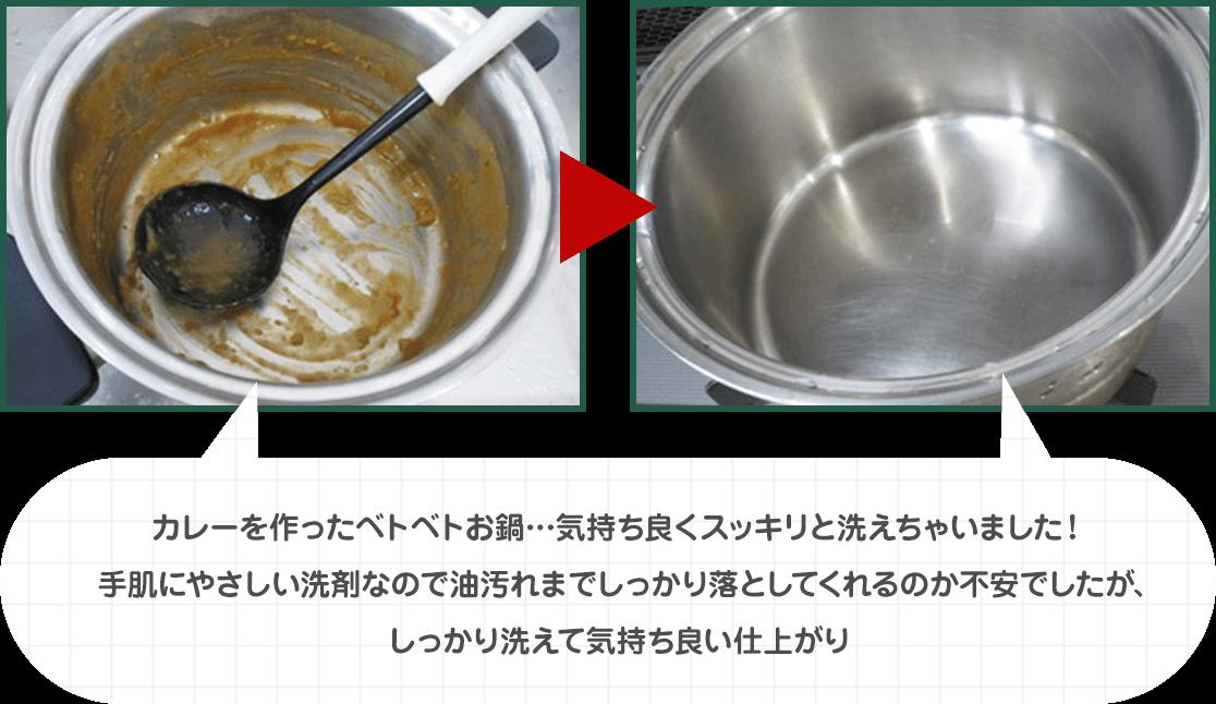 カレーを作ったベトベトお鍋…気持ち良くスッキリと洗えちゃいました!手肌に優しい洗剤なので油汚れまでしっかり落としてくれるのか不安でしたが、しっかり洗えて気持ち良い仕上がり