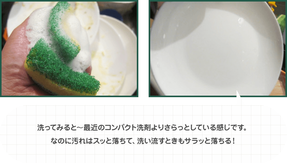 洗ってみると〜最近のコンパクト洗剤よりさらっとしている感じです。なのに汚れはスッと落ちて、洗い流すときもサラッと落ちる!ウタマロは次の日になっても湿疹は現れずでありますっ!す、すごい!