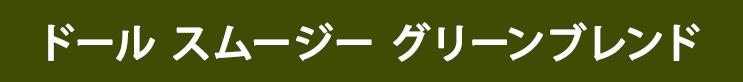 ドール スムージー グリーンブレンド