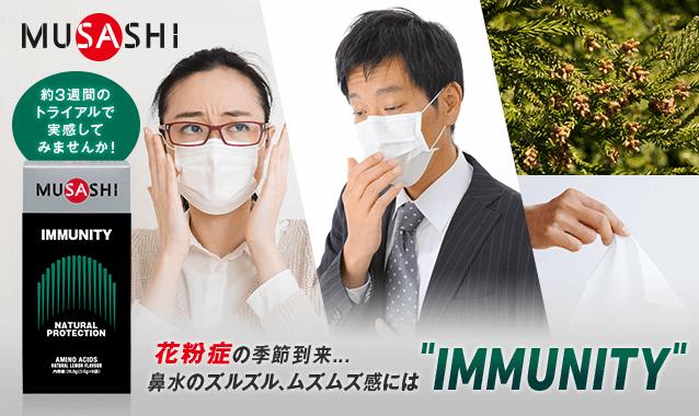 """花粉症の季節到来…鼻水のズルズル、ムズムズ感には体への負担の保護をサポートする""""IMMUNITY"""""""