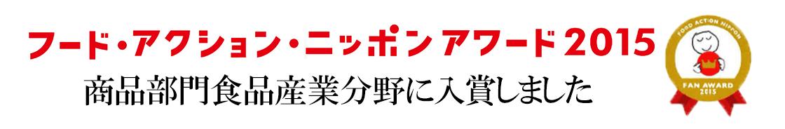 フード・アクション・ニッポン アワード2015 商品部門食品産業分野に入賞しました
