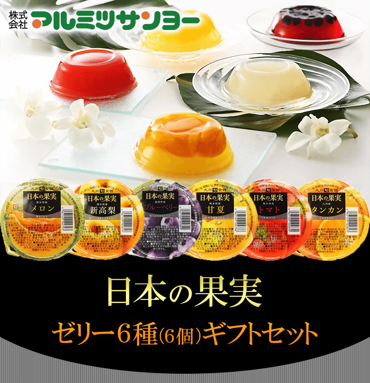 マルミツサンヨー日本の果実ゼリー6種(6個)ギフトセット