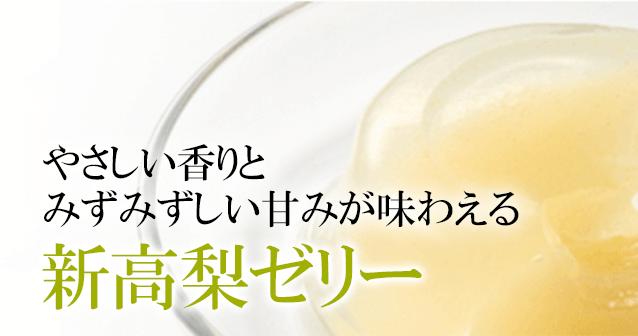 やさしい香りとみずみずしい甘みが味わえる新高梨ゼリー