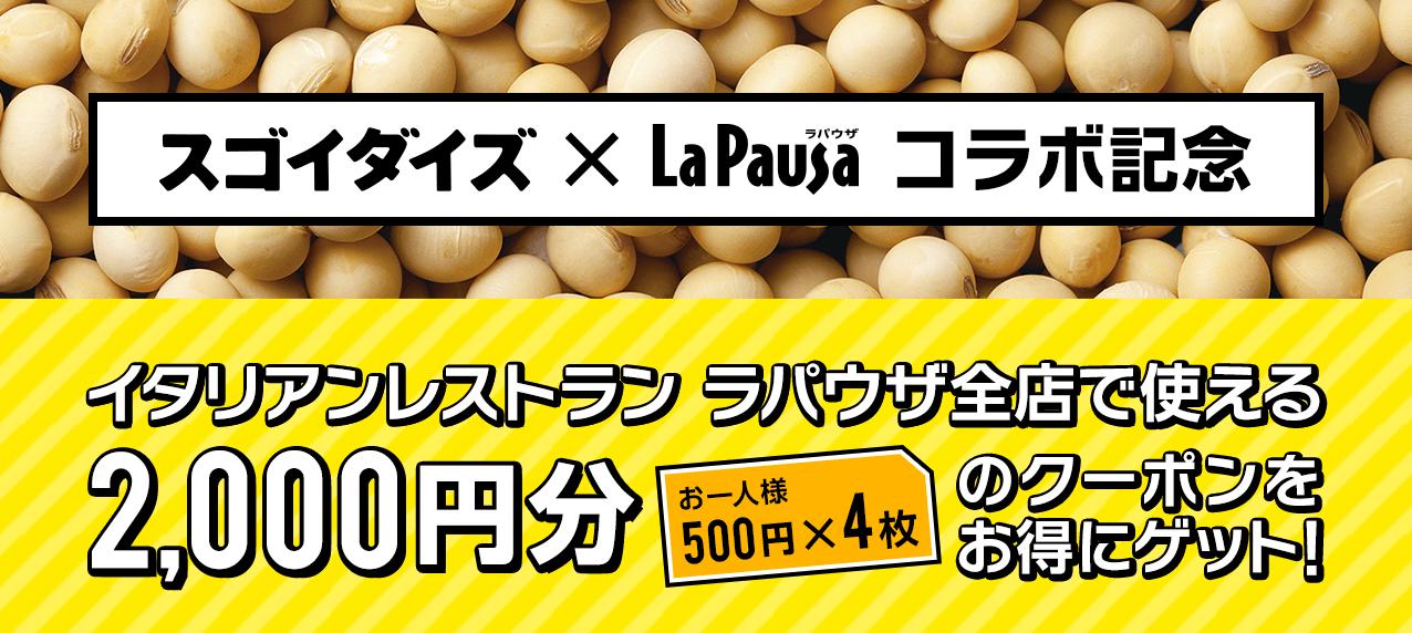 イタリアンレストラン ラパウザ全店で使える2,000円分(お一人様500円×4枚)のクーポンをお得にゲット!