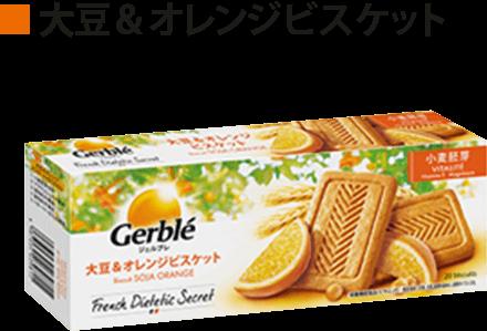 大豆&オレンジビスケット