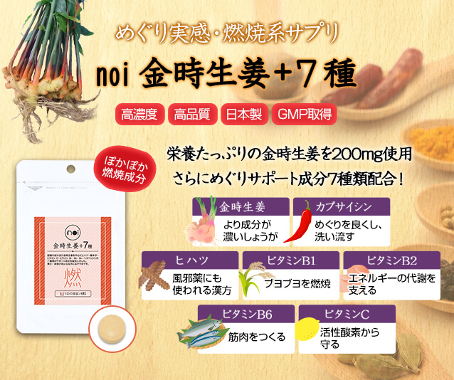 めぐり実感・燃焼系サプリ noi 金時生姜+7種 栄養たっぷりの金時生姜を200mg使用 さらにめぐりサポート成分7種類配合!