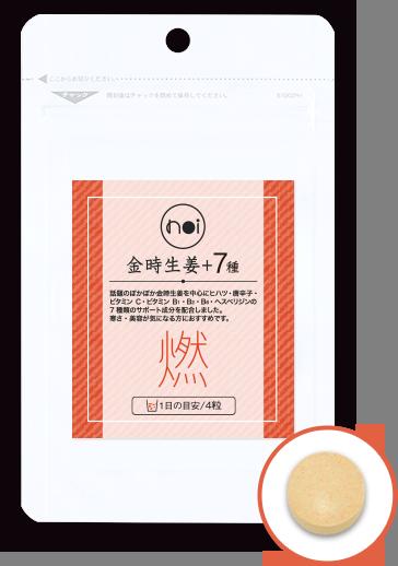 noi 金時生姜+7種