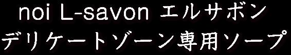 noi L-savon エルサボンデリケートゾーン専用ソープ