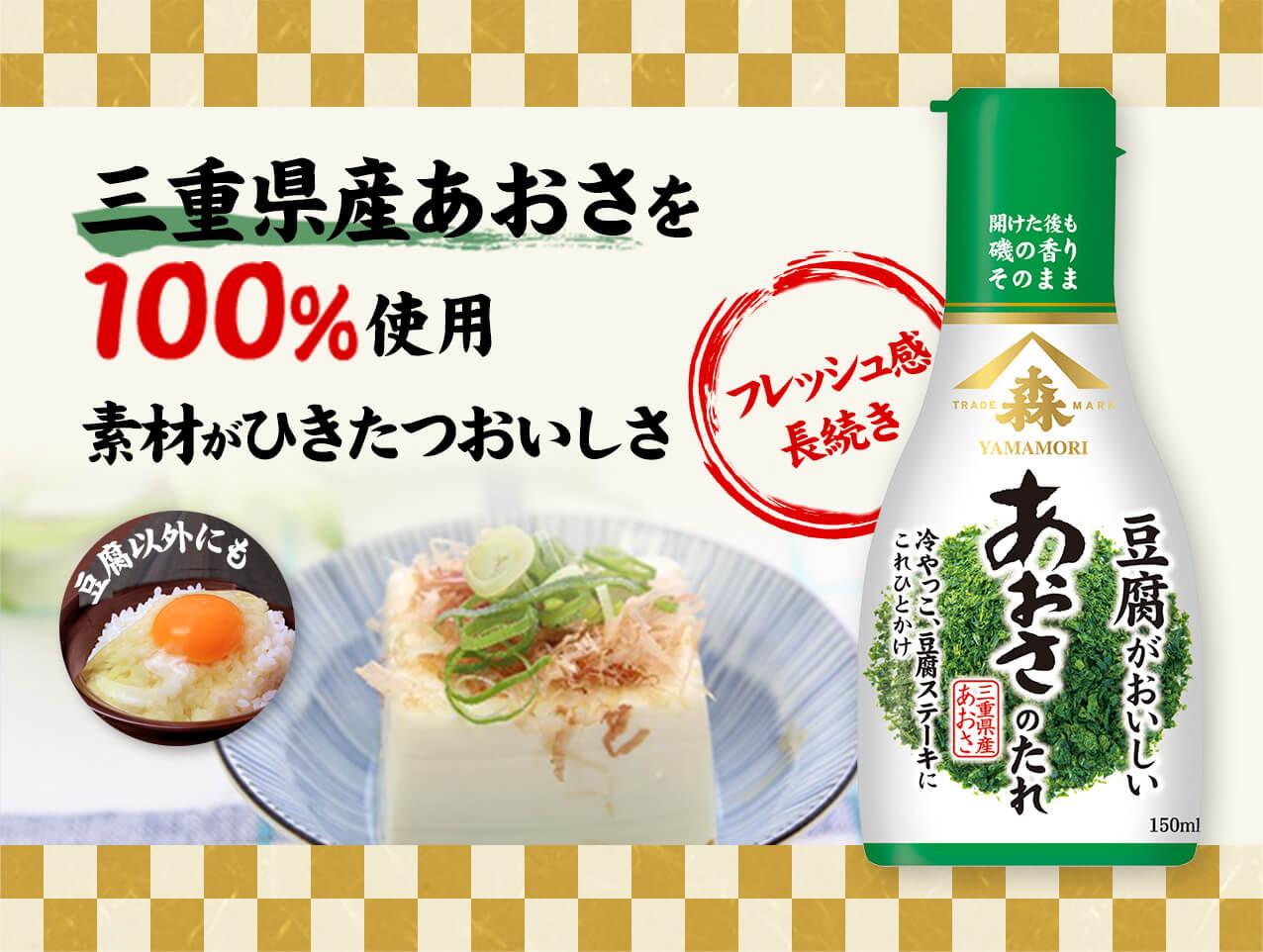 三重県産あおさを100%使用。素材がひきたつおいしさ!フレッシュ感 長続き豆腐以外にも!