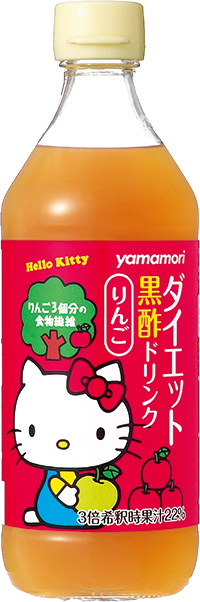 ダイエット黒酢ドリンク りんご(ハローキティ デザイン)