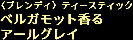 〈ブレンディ〉ティースティックベルガモット香るアールグレイ