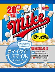 マイクポップコーン バターしょうゆ味 20%増量