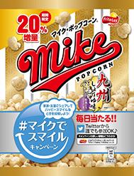 マイクポップコーン 九州しょうゆ味 20%増量