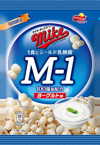 マイクポップコーン ヨーグルト味