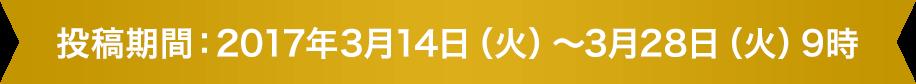 投稿期間:2017年3月14日(火)〜3月28日(水)9時