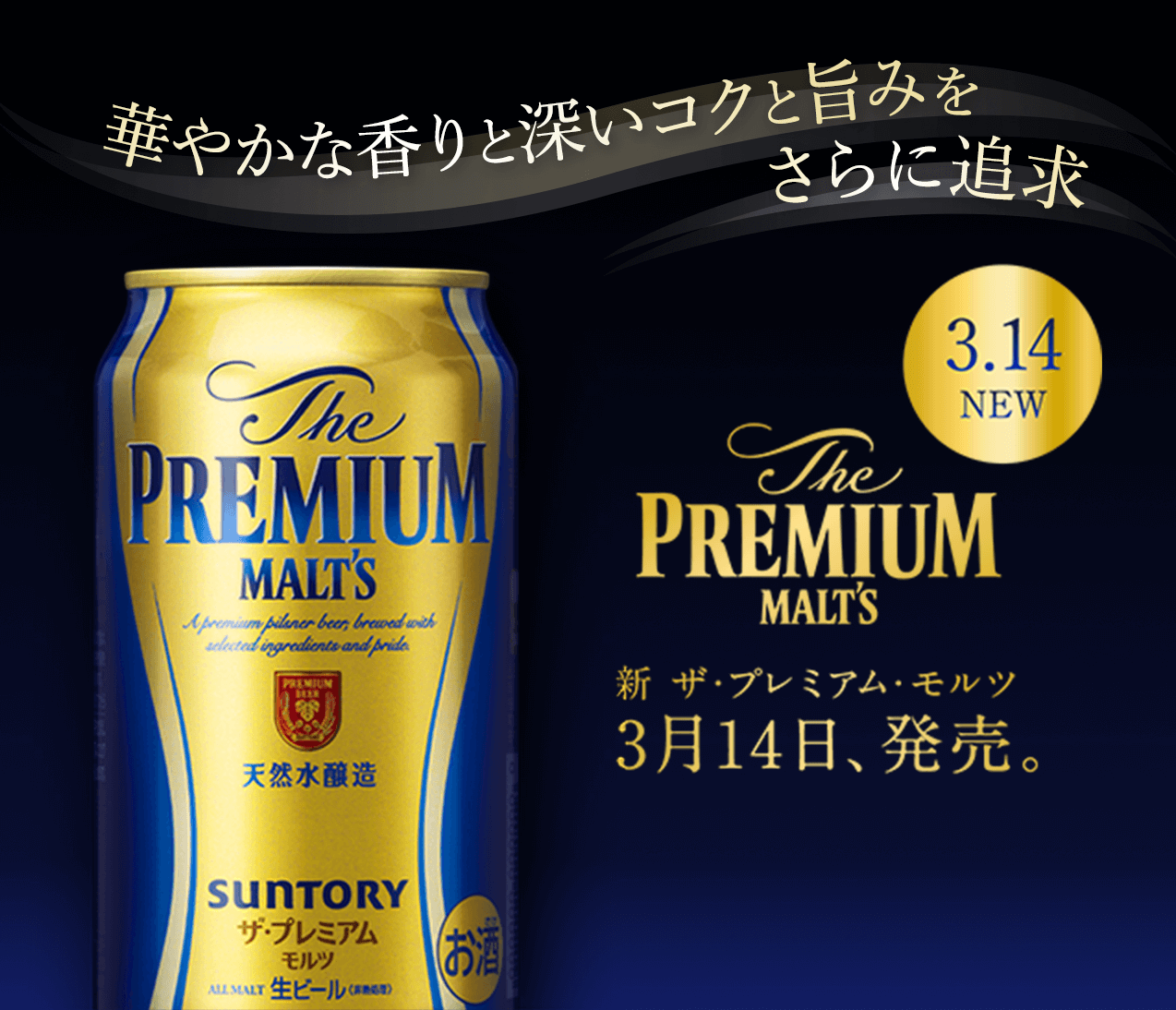 華やかな香りと深いコクと旨みをさらに追求 3.14NEW The PREMIUM MALT'S 新 ザ・プレミアム・モルツ 3月14日、発売。