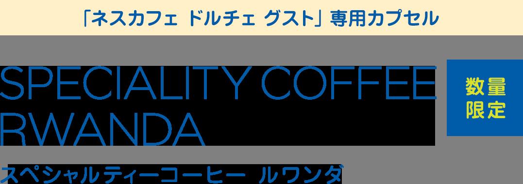 SPECIALITY COFFEE RWANDA