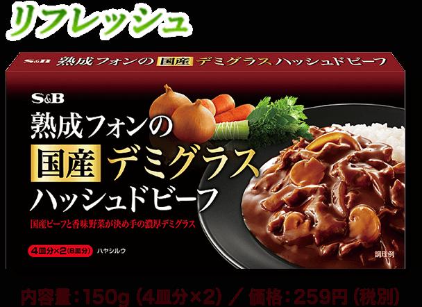 リフレッシュ 熟成フォンの国産デミグラスハッシュドビーフ 内容量:150g(4皿分×2)/価格:259円(税別)