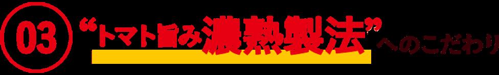 """03""""トマト旨み濃熟製法""""へのこだわり"""