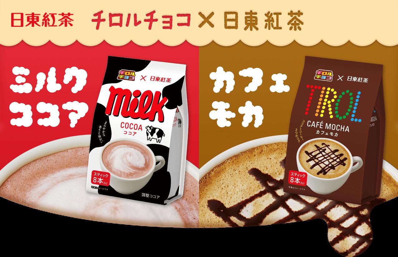 チロルチョコ×日東紅茶