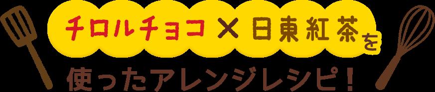 チロルチョコ×日東紅茶 カフェモカを使ったレシピ
