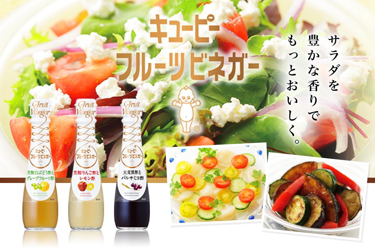 新商品 キユーピー フルーツビネガー サラダを豊かな香りでもっとおいしく。