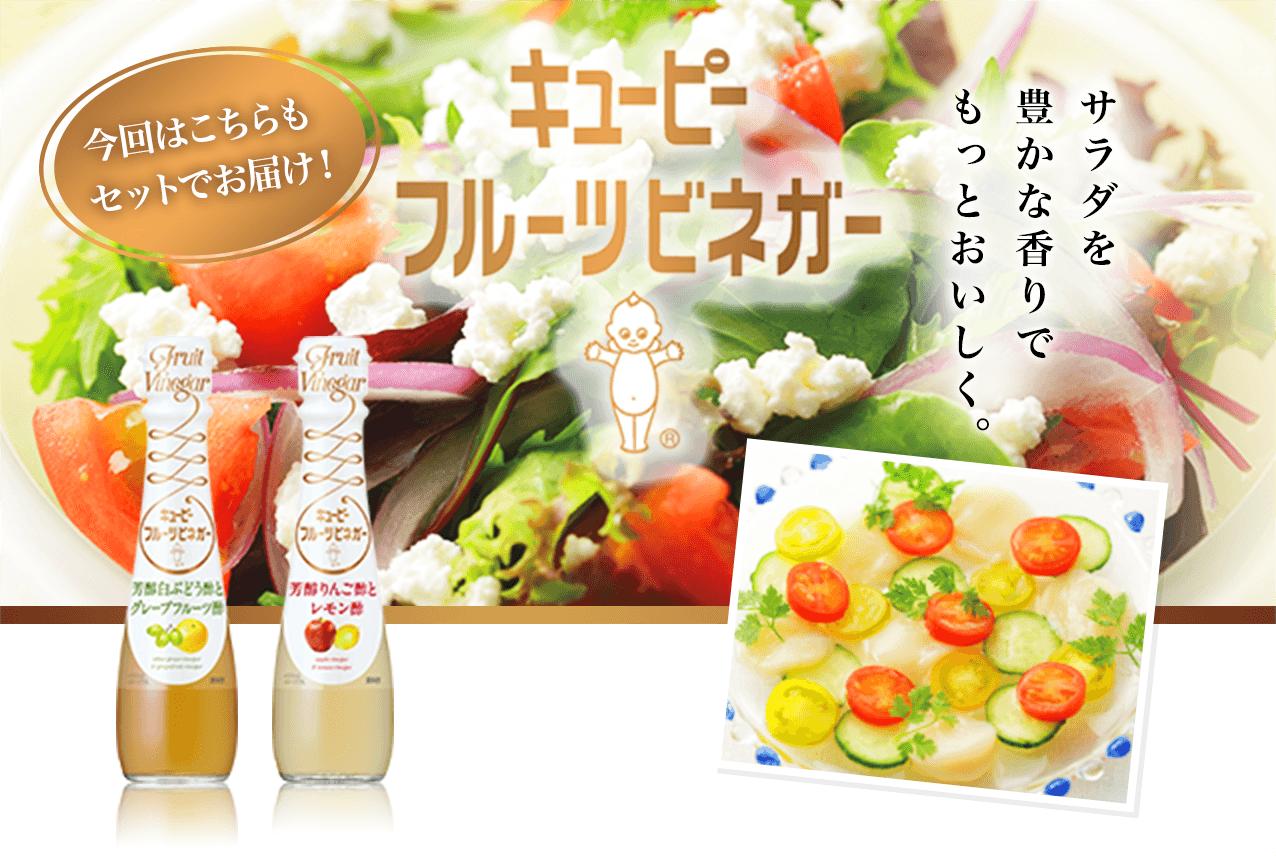 今回はこちらもセットでお届け! キユーピー フルーツビネガー サラダを豊かな香りでもっとおいしく。
