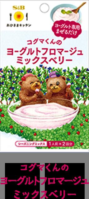 コグマくんのヨーグルトフロマージュミックスベリー