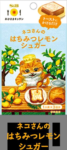 ネコさんのはちみつレモンシュガー