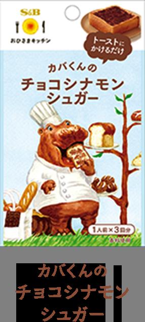 カバくんのチョコシナモンシュガー