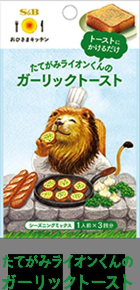 たてがみライオンくんのガーリックトースト