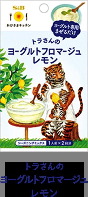 トラさんのヨーグルトフロマージュレモン