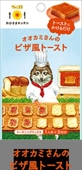 オオカミさんのピザ風トースト