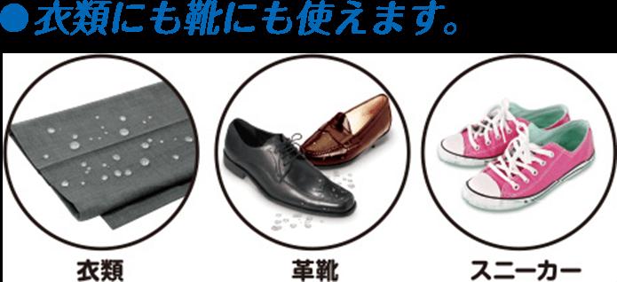 衣類にも靴にも使えます。