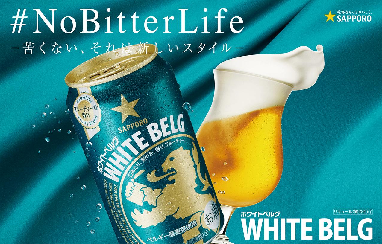 #NoBitterLife 苦くない、それは新しいスタイル ホワイトベルグ