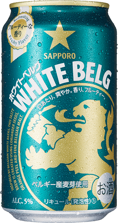 サッポロ ホワイトベルグ 350ml