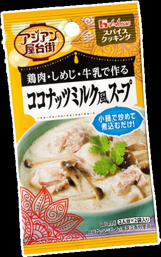 鶏肉・しめじ・牛乳で作る ココナッツミルク風スープ