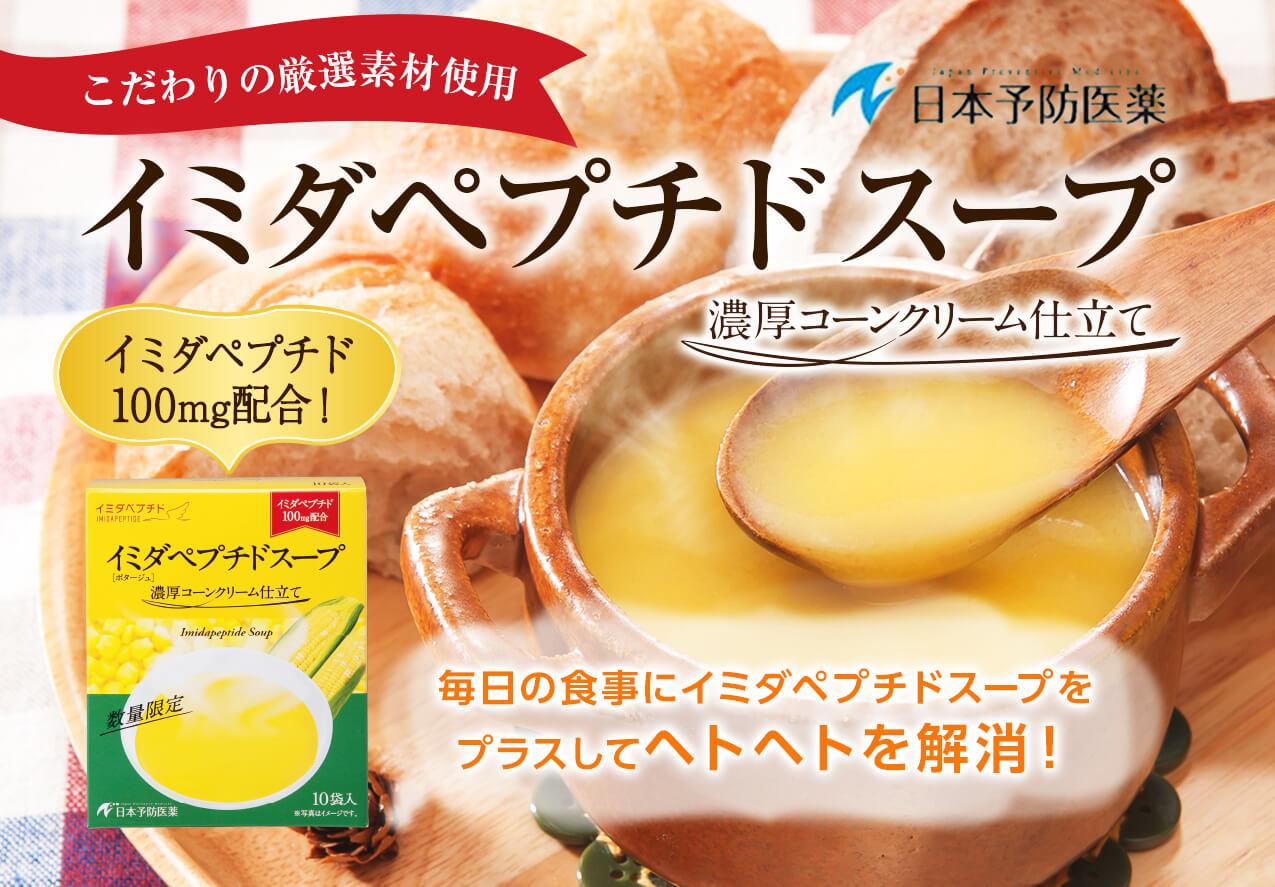イミダペプチドスープ 濃厚コーンクリーム仕立て 毎日の食事にイミダペプチドスープをプラスしてヘトヘトを解消! イミダペプチド 100mg配合! 日本予防医学