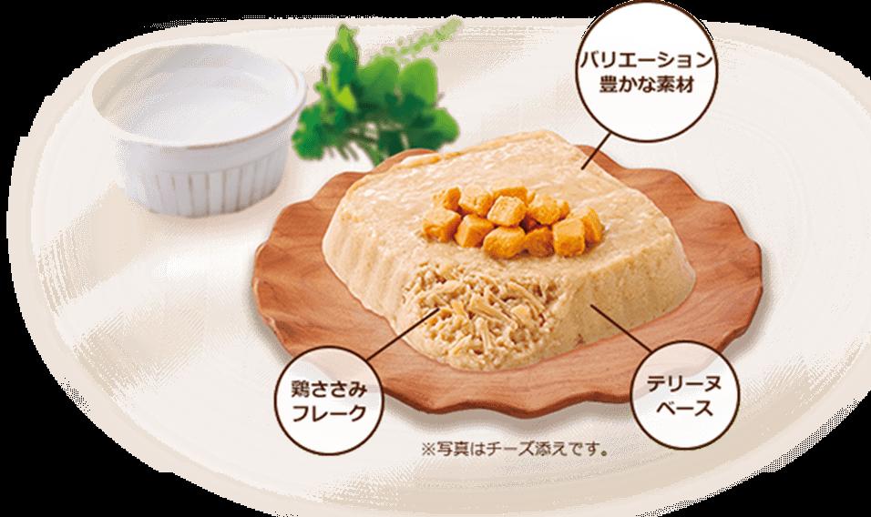 バリエーション豊かな素材 鶏ささみフレーク テリーヌベース ※写真はチーズ添えです