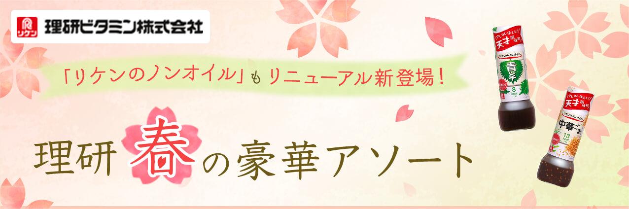 リケンのノンオイル」もリニューアル新登場!