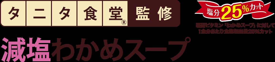 タニタ食堂監修® 減塩わかめスープ