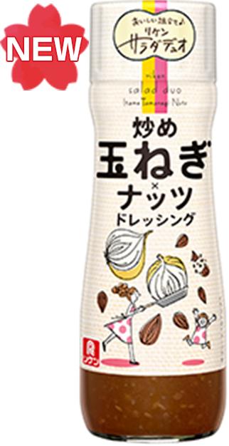 NEW リケン サラダデュオ 炒め玉ねぎナッツドレッシング