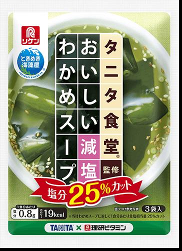 タニタ食堂®監修おいしい減塩わかめスープ