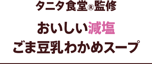 タニタ食堂®監修おいしいごま豆乳わかめスープ