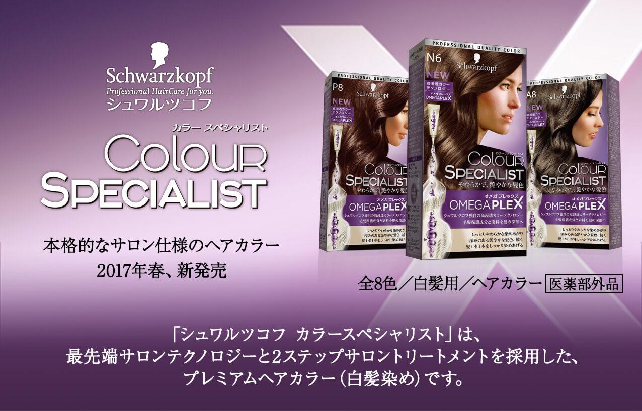 シュワルツコフ カラースペシャリスト 本格的なサロン仕様のヘアカラー2017年春、新発売 「シュワルツコフ カラースペシャリスト」は、最先端サロンテクノロジーと2ステップサロントリートメントを採用した、3ステッププレミアムヘアカラー(白髪染め)です。
