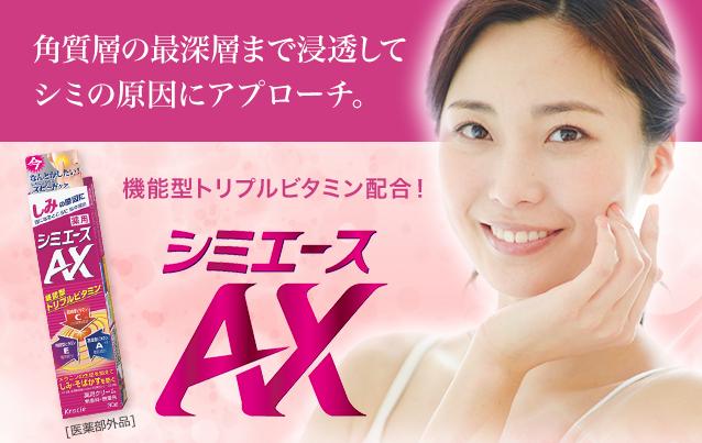 肌を整えて透明感のある肌に メラニンの生成を抑えてしみ・そばかすを防ぐ シミエースAX