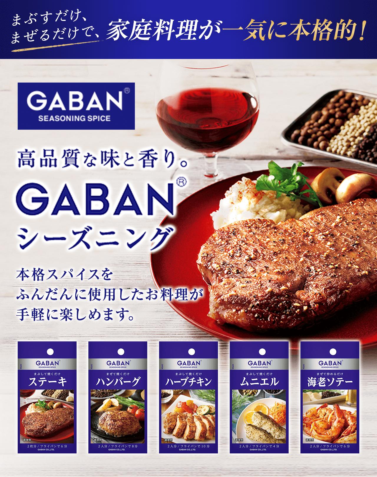 高品質な味と香り GABANU® シーズニング 本格スパイスをふんだんに使用したお料理が手軽に楽しめます。