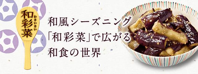 和風シーズニング「和彩菜」で広がる和食の世界