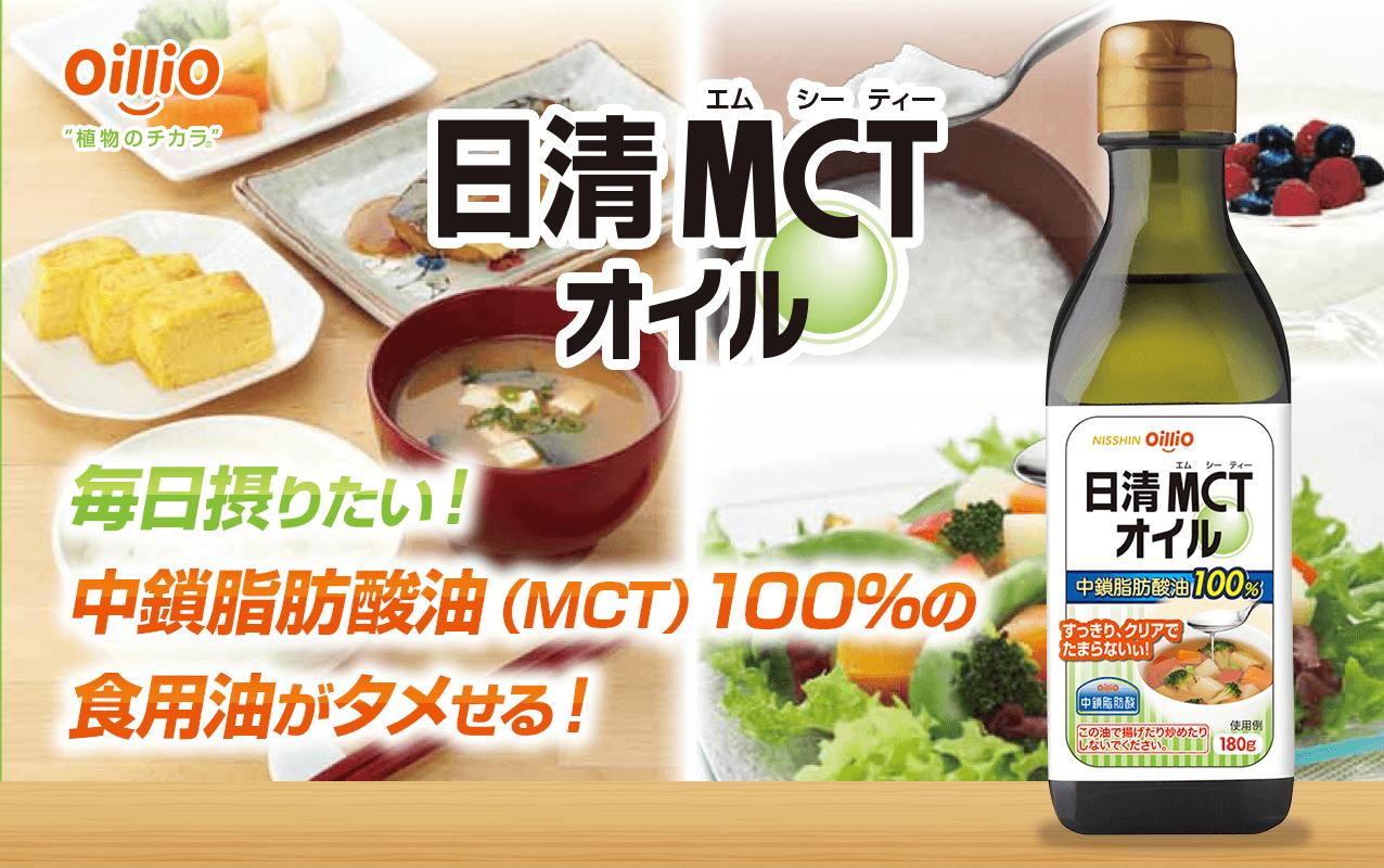 毎日摂りたい!中鎖脂肪酸油(MCT)100%の食用油がタメせる!